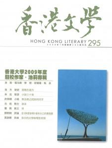 香港文學09年7月期號