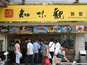 entrance to Zhi Wei Guan