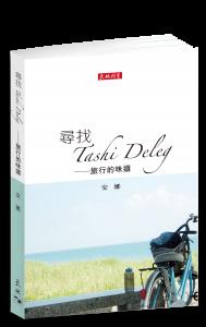 安娜_尋找Tashi Deleg_3D